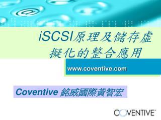 iSCSI 原理及儲存虛擬化的整合應用