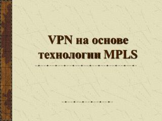 VPN  на основе технологии  MPLS