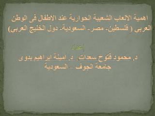 إعداد د. محمود فتوح  سعدات    د. أمينة إبراهيم بدوى جامعة الجوف – السعودية