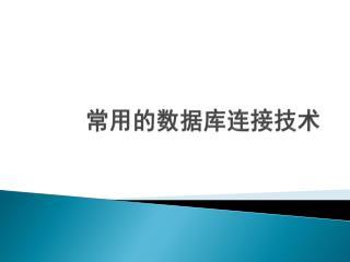 常用的数据库连接技术
