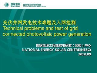 国家能源太阳能发电研发(实验)中心 NATIONAL ENERGY SOLAR CENTRE(NESC) 2010.09
