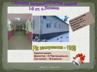 Середня загальноосвітня школа І-ІІ ст.  с.Лозино