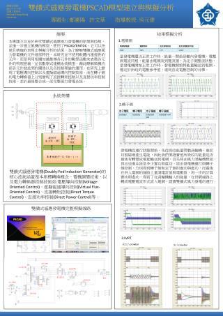雙饋式感應發電機 PSCAD 模型建立與模擬分析