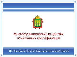 С.К.  Копешкина , Министр образования Пензенской области