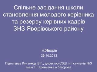 Тема: «Методика підготовки та проведення педагогічної ради»