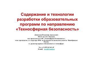 Девисилов Владимир Аркадьевич МГТУ им. Н.Э. Баумана