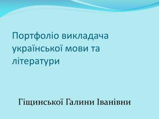 Портфоліо  викладача української мови та літератури