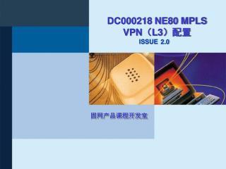 DC000218 NE80 MPLS VPN(L3)配置