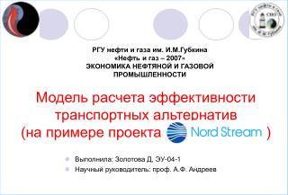 Выполнила: Золотова Д, ЭУ-04-1 Научный руководитель: проф. А.Ф. Андреев