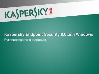Kaspersky Endpoint Security 8.0  для  Windows