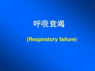 (Respiratory failure)
