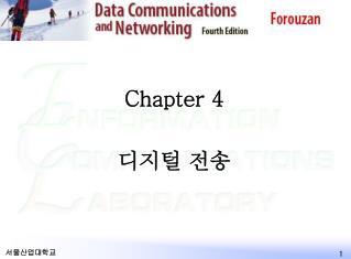 Chapter 4 디지털 전송