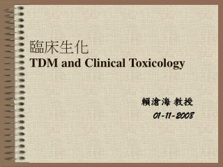 臨床生化 TDM and Clinical Toxicology