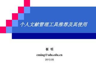 个人文献管理工具推荐及其使用