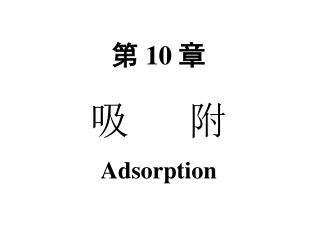 第  10  章 吸   附 Adsorption