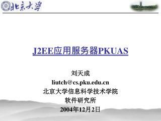 J2EE 应用服务器 PKUAS