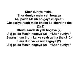 Shor duniya mein... Shor duniya mein yeh hogaya Aaj paida Masih ho gaya (Repeat)