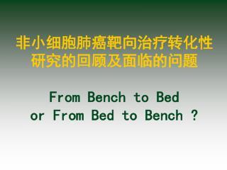 非小细胞肺癌靶向治疗转化性研究的回顾及面临的问题 From Bench to Bed  or From Bed to Bench ?