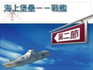 海上堡壘 - 航空母艦