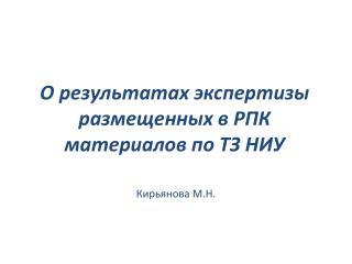 О результатах экспертизы размещенных в РПК материалов по ТЗ НИУ