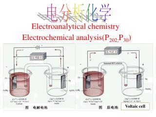 电分析化学