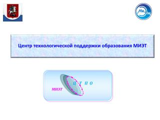 Центр технологической поддержки образования МИЭТ