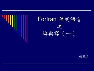 Fortran  程式語言 之 編與譯(一)