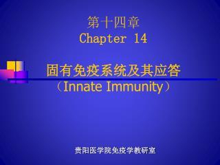第十四章  Chapter 14 固有免疫系统及其应答 ( Innate Immunity )