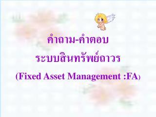 ?????-????? ?????????????????      (Fixed Asset Management :FA )