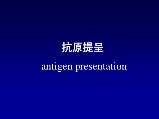 抗原提呈 antigen presentation