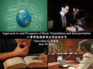 Approach to and Prospects of Basic Translation and Interpretation  口筆譯基礎歷練的策略與前景