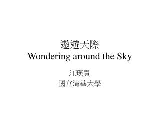 遨遊天際 Wondering around the Sky