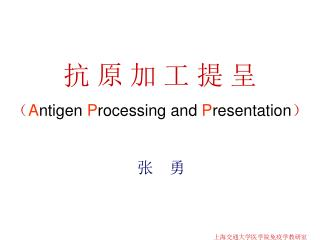 抗 原 加 工 提 呈 ( A ntigen P rocessing and P resentation )