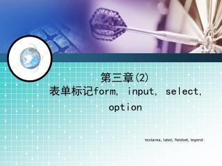 ??? (2)  ???? form, input, select, option