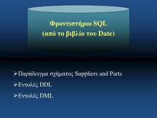Φροντιστήριο  SQL (από το βιβλίο του  Date )