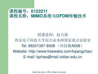 课程编号: 0122211  课程名称: MIMO 系统与 OFDM 传输技术
