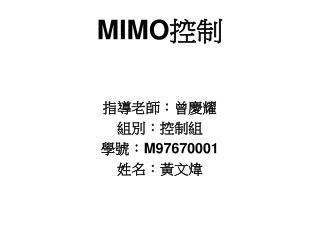 MIMO 控制