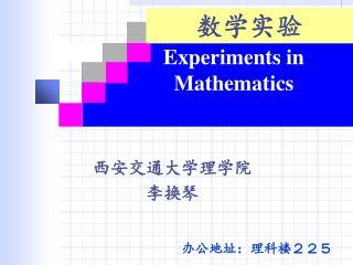 Mathematics Laboratory