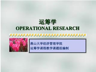 运筹学 OPERATIONAL RESEARCH