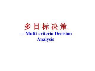 ? ? ? ? ? ----Multi-criteria Decision Analysis