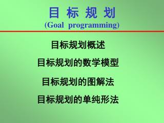 目  标  规  划 (Goal  programming)