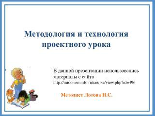 Методология и технология проектного урока