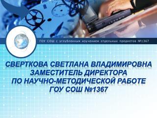 ГОУ СОШ с углубленным изучением отдельных предметов №1367