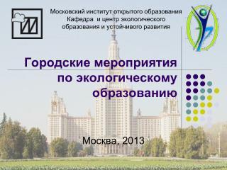 Городские мероприятия по экологическому образованию