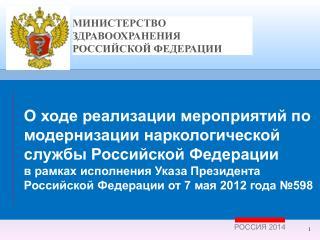 РОССИЯ 2014