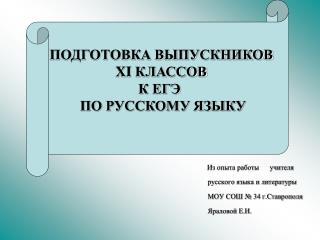 Из опыта работы      учителя         русского языка и литературы