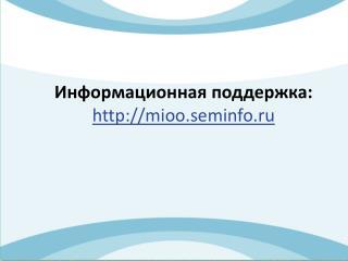 Информационная поддержка: mioo.seminfo.ru