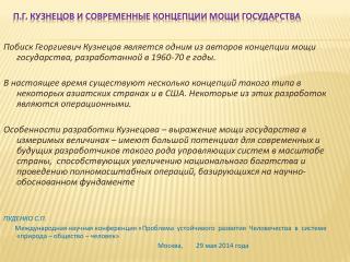 П.Г. Кузнецов и современные концепции мощи государства