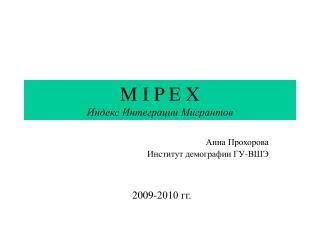 M I P E X Индекс Интеграции Мигрантов
