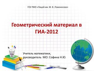 Геометрический материал в ГИА-2012